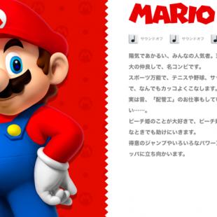 Mario abandona la plomería